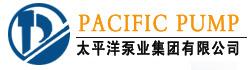 太平洋泵業集團有限公司