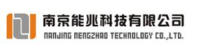 南京能兆科技有限公司