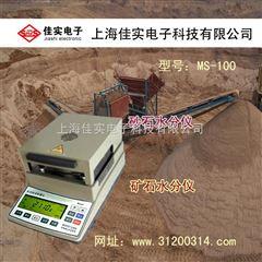 MS-100鹵素快速水分儀,礦粉石灰石水分測定儀