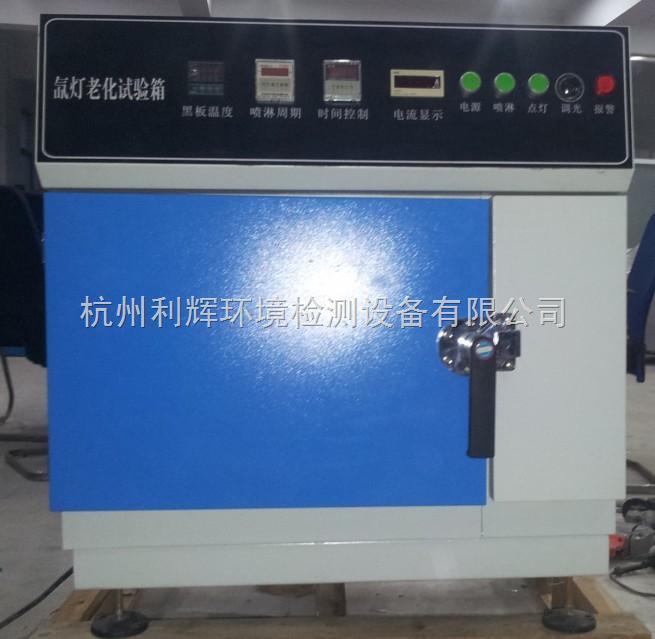 杭州臺式氙燈試驗箱,氙燈試驗箱