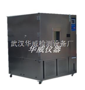 武汉高低温试验箱性能最稳的厂家