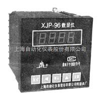 XJP96T转速数字显示仪上海转速表厂