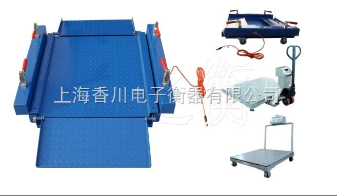 DCS-XC-D-DCS-XC-高度可調式電子地磅,2T移動地磅
