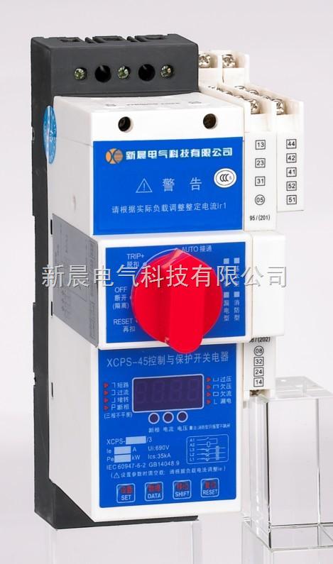 XCPS-45L配电成套控制保护开关