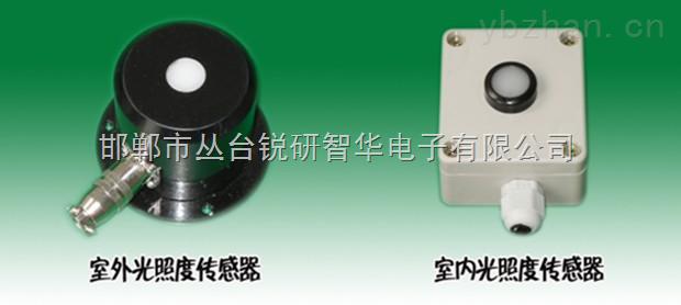无线温室大棚专家系统光照传感器