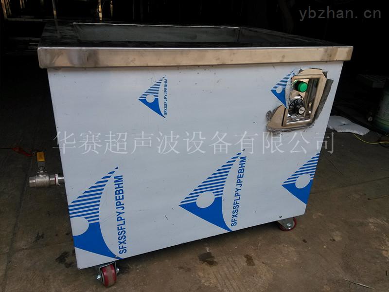 HS-1030单槽超声波清洗机