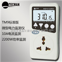 TM9+泰克曼VC版微型電力監測儀  插座功率表