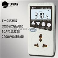 TM9 泰克曼标准版微型电力监测仪  插座功率表