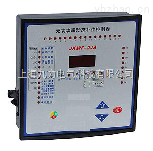 jkwf系列无功功率自动补偿器