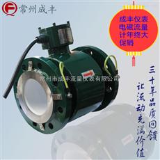LDG-A1501611202CR101國產品牌電磁成豐儀表專業測污水,【常州成豐】廠家電磁一年包換五年質保