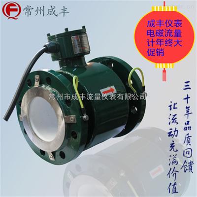 LDG-A1501611202CR101国产品牌电磁成丰仪表专业测污水,【常州成丰】厂家电磁一年包换五年质保