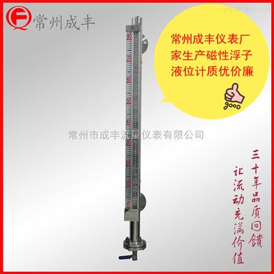 UHC-517C国产品牌成丰仪表磁翻板液位计性能稳定,【常州成丰】*专业选型服务