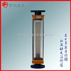 LZJ-40F常州成豐耐腐蝕玻璃轉子流量計,品牌【成豐儀表】專業定制提供選型服務測氯氣