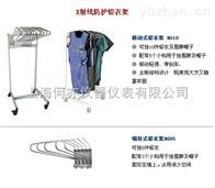 X射线防护铅衣架