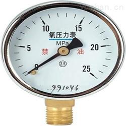 生产 氧气压力表 YO-150