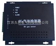 SF6气体检测器(电流输出)