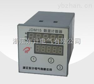 JDM15 JDM15-4 优质工控仪表 自动化设备用