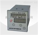 JDM15 JDM15-4 優質工控儀表 自動化設備用