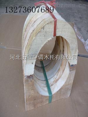 冷冻水管道专用垫木,管托厂家全国配货
