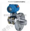 PS-3051ST衛生型液位變送器