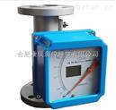 氬氣流量計  氣體流量計 金屬管浮子流量計