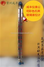 UGS-E彩色石英玻璃液位計優勢