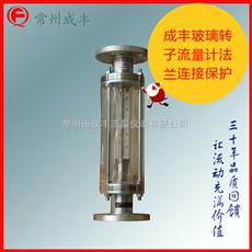 LZB-40國內品牌成豐儀表專業生產玻璃浮子流量計,【常州成豐】各種轉子流量計非標定制