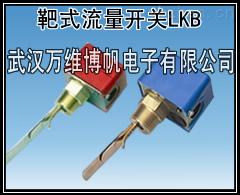 武汉万维博帆供应消防新规范用靶式流量开关 型号LKB