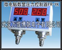 消防用压力开关 数显压力控制器 FR-YK 商品热惠中
