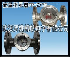 消防用水流指示器 视窗叶轮法兰式 FR-ZXYF