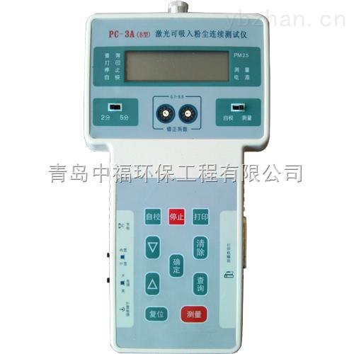 PC-3A型PM2.5粉尘仪