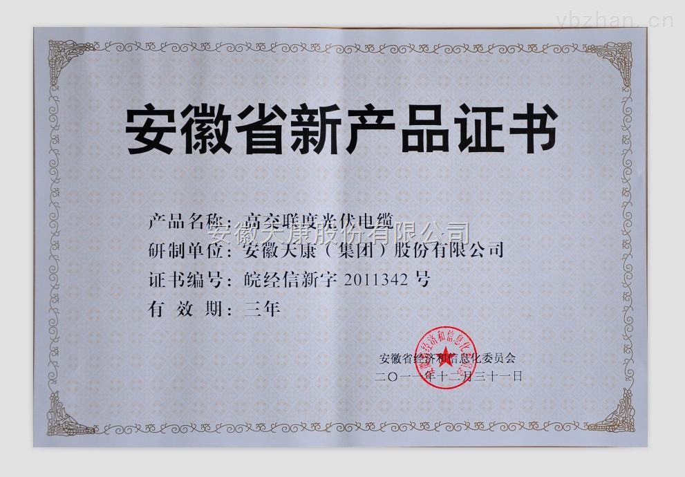 安徽省新产品证书-高交联度光伏电缆