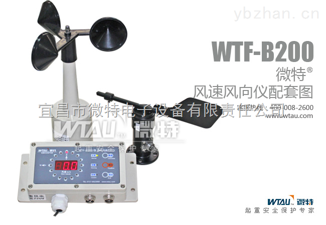 风速风向仪 WTF-B200风速风向仪 风向风速仪 港口、塔吊预警