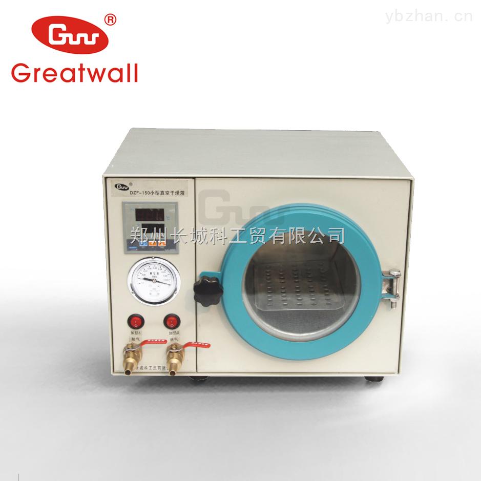 DZF-150-鄭州長城科工貿廠家直銷小型數顯真空干燥箱,40-200度