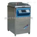三申立式高壓蒸汽滅菌器