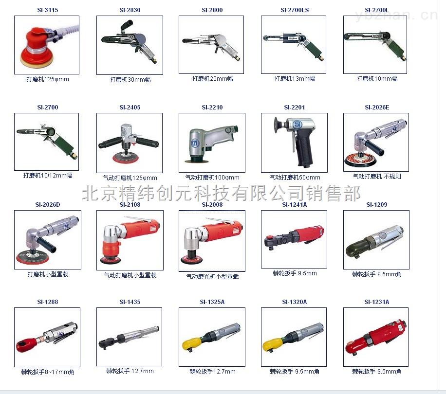 SI-2002-供應全國信濃氣動工具SI-2002華北總代理