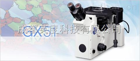 GX51-成都奥林巴斯系统金相显微镜GX51