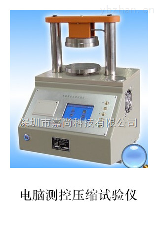 压缩试验仪 纸板压缩试验机 纸张环压强度测试仪