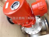 VT2電動防爆過氨水、過滲濾液調節球閥 電動比例調節閥