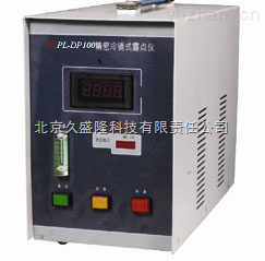 PL-DP100型 冷镜式精密露点仪