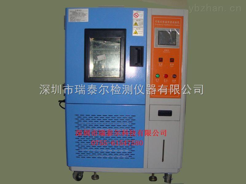 2014年瑞泰尔新款高低温实验箱