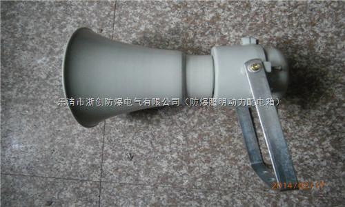 防爆揚聲器(25W)-防爆揚聲器
