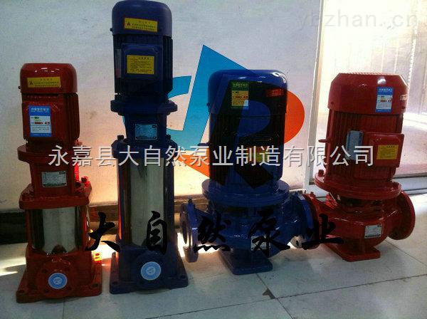 供应XBD8/25-100ISG消防泵杨程