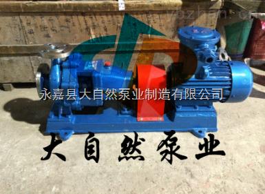 供应IH65-50-125A不锈钢高温化工泵