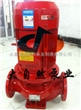供應XBD5/5-65ISGisg型管道消防泵