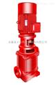 供应XBD-65LG立式多级消防泵型号