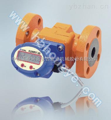 供应河北宏业永泰LNV型椭圆齿轮流量计油品流量计、煤油流量计