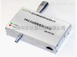 PM2.5 遠程智能監控系統CW-RAT100