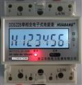 导轨式安装三相三线电子式有功电能表