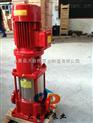 供应XBD15.6/0.56-(I)25×13单级 北京立式多级消防泵型号